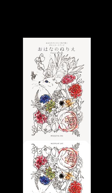 ぬりえノートの商品画像